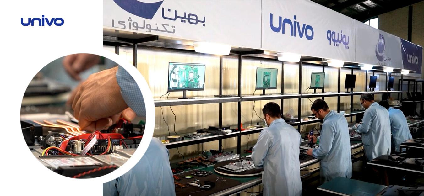کارخانه-صنایع-بهین-تکنولوژی-برند-یونیوو