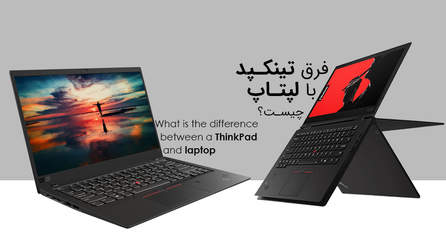 فرق تینکپد با لپ تاپ چیست؟