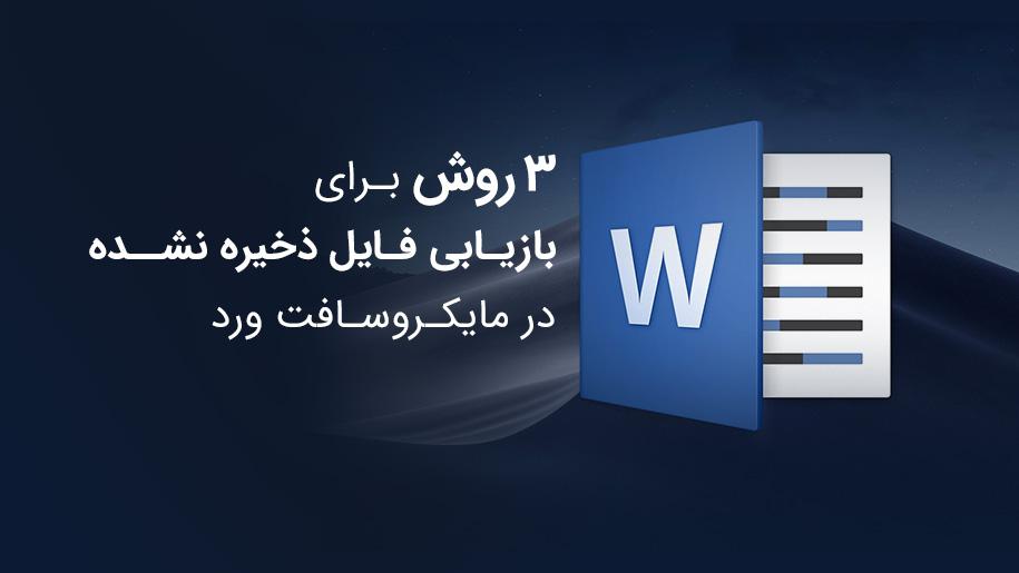 3 روش برای بازیابی فایل ذخیره نشده در مایکروسافت ورد