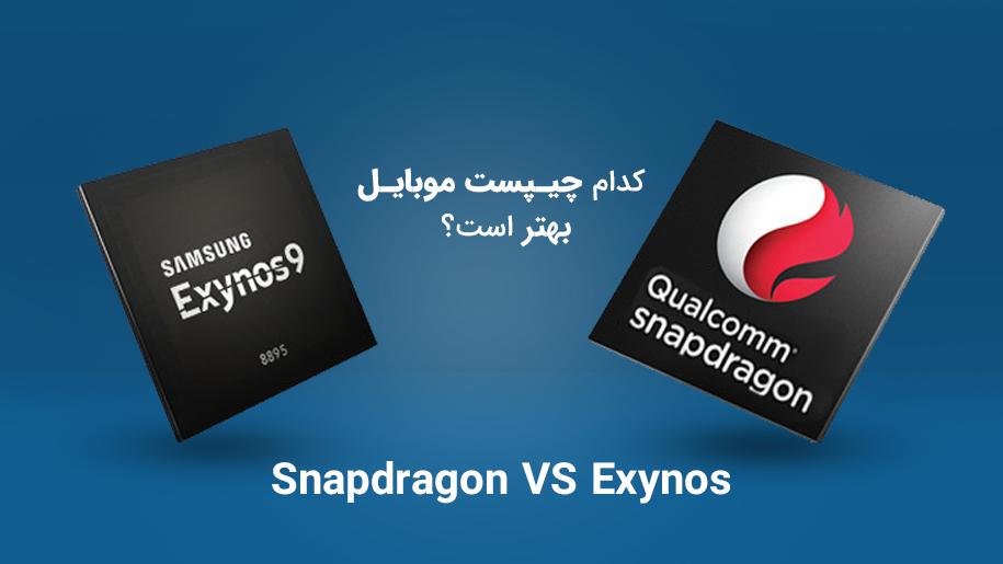 کدام چیپست موبایل بهتر است؟ snapdragon vs exynos